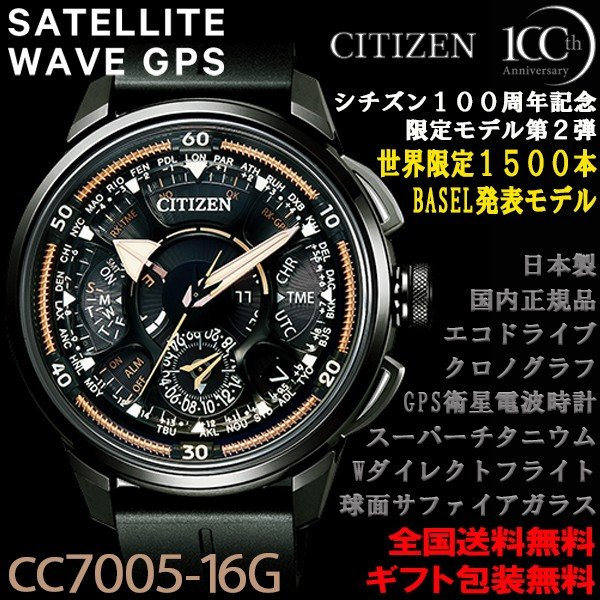 サテライトウエーブ SATELLITE WAVE GPS F990 シチズン CITIZEN 100周年記念 世界1500本限定 GPS衛星電波時計 エコドライブ ソーラー 正規品 CC7005-16G