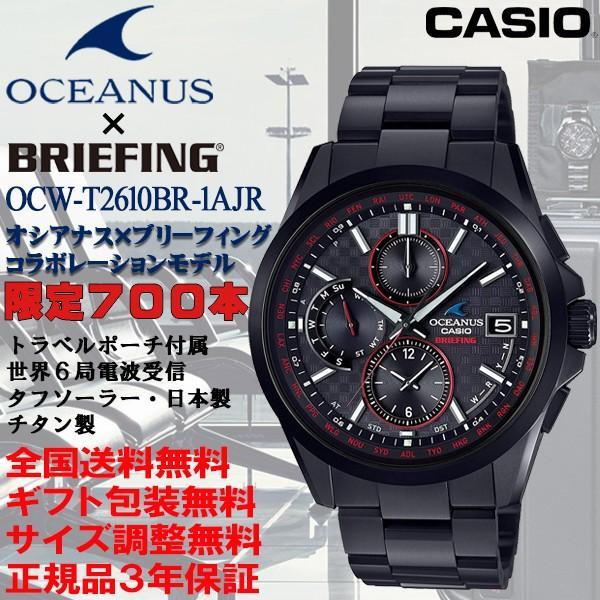 low priced 4f302 722df カシオ] 腕時計 オシアナス CLASSIC BRIEFING コラボレーション ...