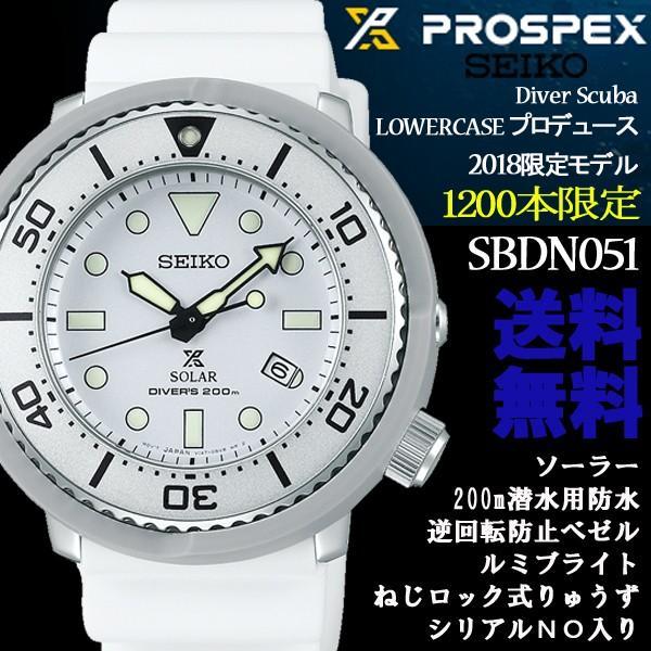 プロスペックス PROSPEX セイコー SEIKO LOWERCASE 2018限定1200本 ソーラー ダイバースキューバ 200m潜水用防水 国内正規品 SBDN051