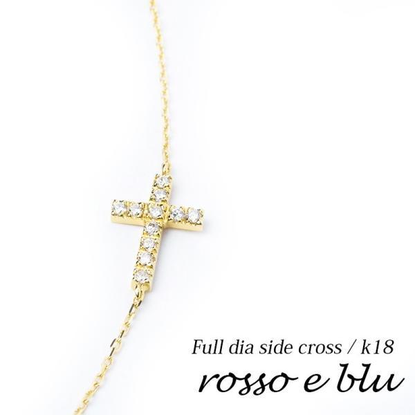 d730074ba828b1 ネックレス レディース クロス 18金 十字架 サイドクロスネックレス 横 ゴールド k18 18k オシャレ シンプル ダイヤモンド ...