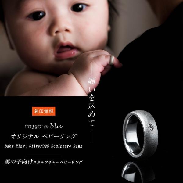 ベビーリング 男の子 赤ちゃん 出産 誕生 祝い 出産記念 刻印 誕生石 指輪 ベビージュエリー リング 名入れ  シルバー silver925