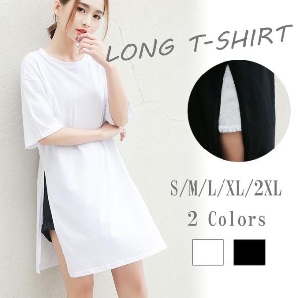 5f51b532204e2 チュニック ロング tシャツ シンプル トップス 半袖 レディース 大きいサイズ ロング丈 ゆったり ビッグカットソー 無地 ...