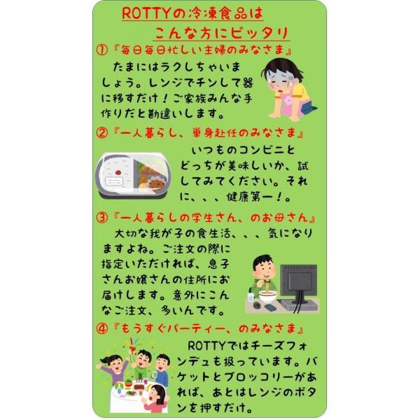 冷凍パスタソース 4種セット スパゲティ 冷凍食品 電子レンジで簡単 レトルト感ゼロ|rotty|14