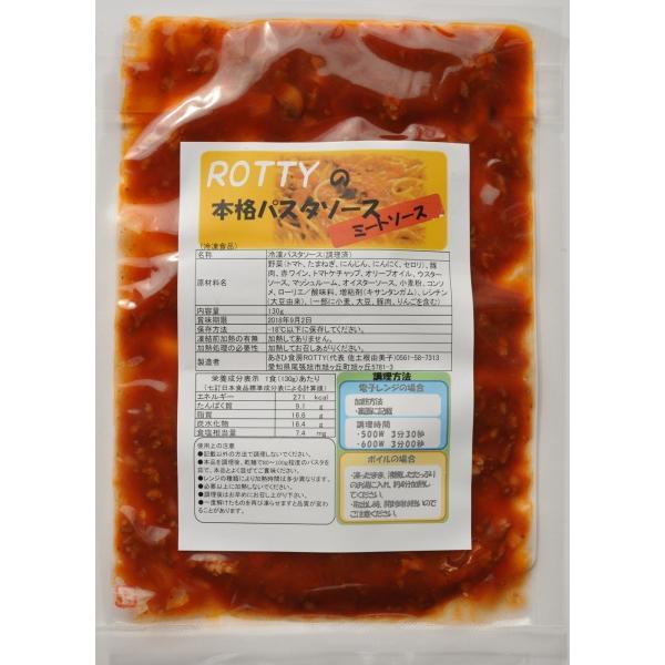 冷凍パスタソース 4種セット スパゲティ 冷凍食品 電子レンジで簡単 レトルト感ゼロ|rotty|15