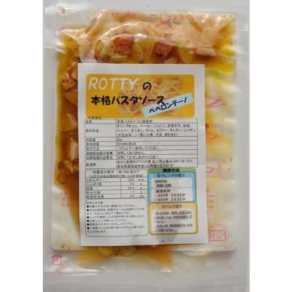 冷凍パスタソース 4種セット スパゲティ 冷凍食品 電子レンジで簡単 レトルト感ゼロ|rotty|16