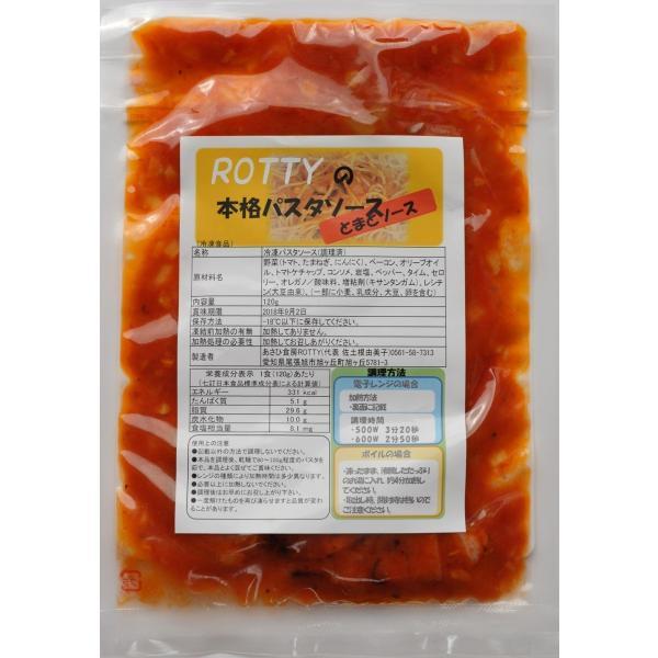 冷凍パスタソース 4種セット スパゲティ 冷凍食品 電子レンジで簡単 レトルト感ゼロ|rotty|17