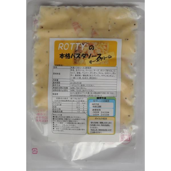 冷凍パスタソース 4種セット スパゲティ 冷凍食品 電子レンジで簡単 レトルト感ゼロ|rotty|18