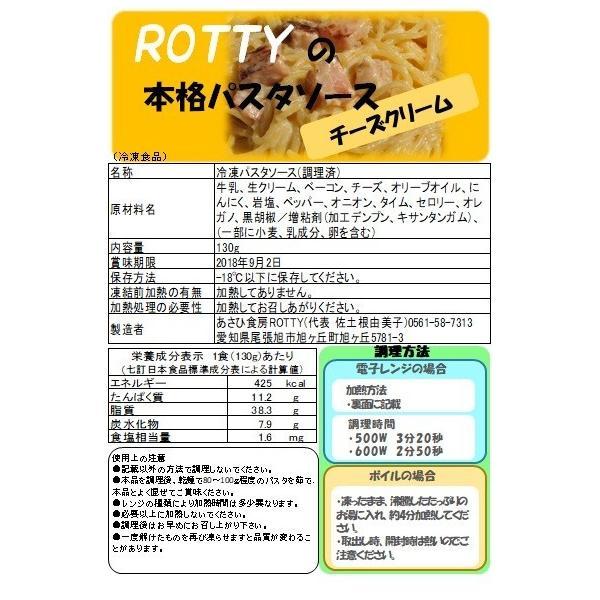 冷凍パスタソース 4種セット スパゲティ 冷凍食品 電子レンジで簡単 レトルト感ゼロ|rotty|06
