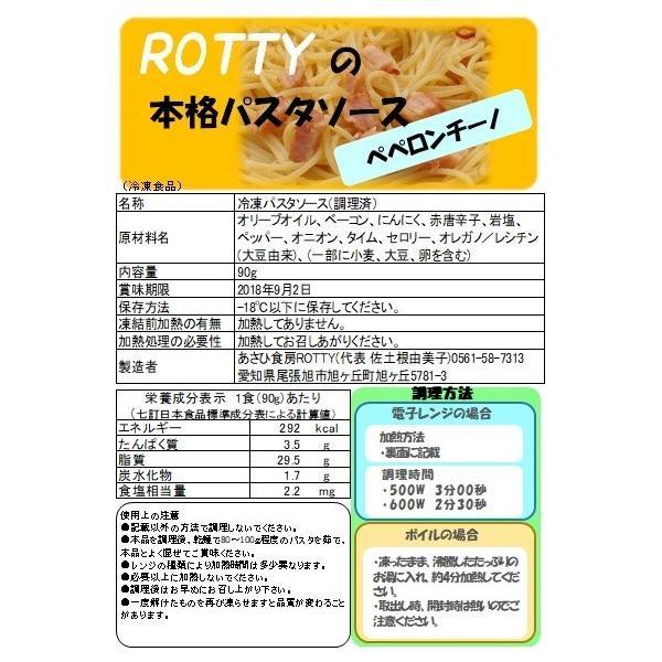 冷凍パスタソース 4種セット スパゲティ 冷凍食品 電子レンジで簡単 レトルト感ゼロ|rotty|08