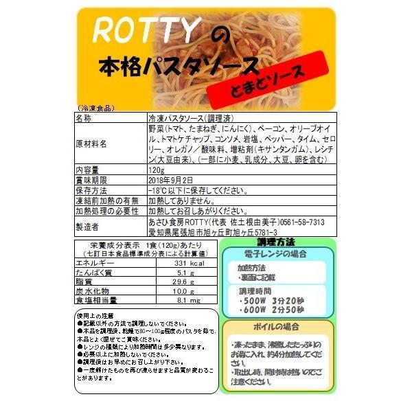 冷凍パスタソース 4種セット スパゲティ 冷凍食品 電子レンジで簡単 レトルト感ゼロ|rotty|09