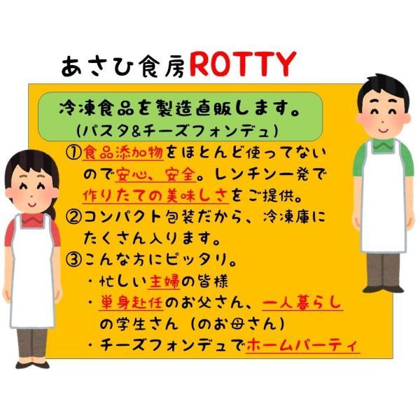 冷凍パスタソース 4種セット スパゲティ 冷凍食品 電子レンジで簡単 レトルト感ゼロ|rotty|10