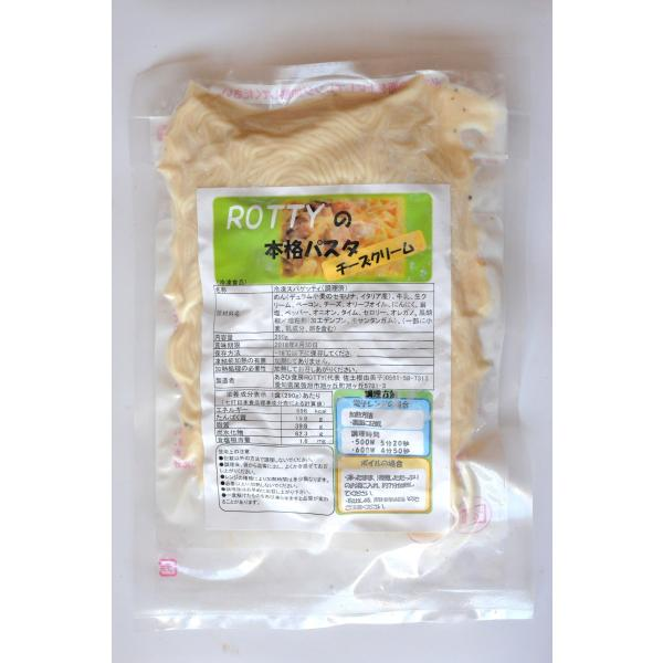 冷凍パスタ チーズクリーム カルボナーラを超えた冷凍食品 レンジで簡単調理|rotty|09
