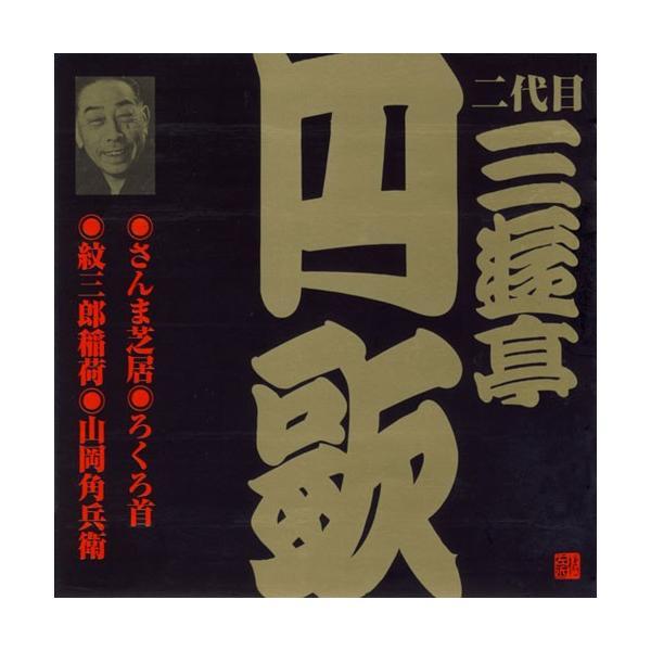二代目三遊亭円歌(5)さんま芝居/ろくろ首/紋三郎稲荷/山岡角兵衛
