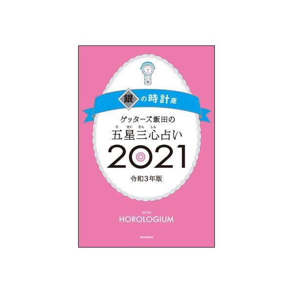 銀の時計2021