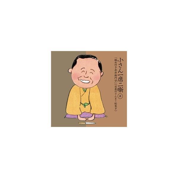 小さん一席二噺 第2巻 「極め付き赤井御門守」(「目黒のさんま」+「松曳き」)