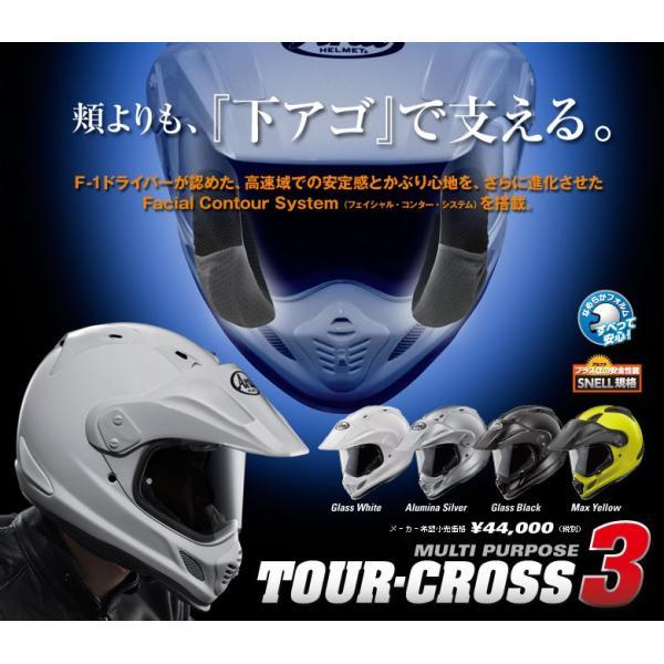 Arai アライTOURCROSS3ツアークロス3オフロードヘルメット ARAITOURCROSS3