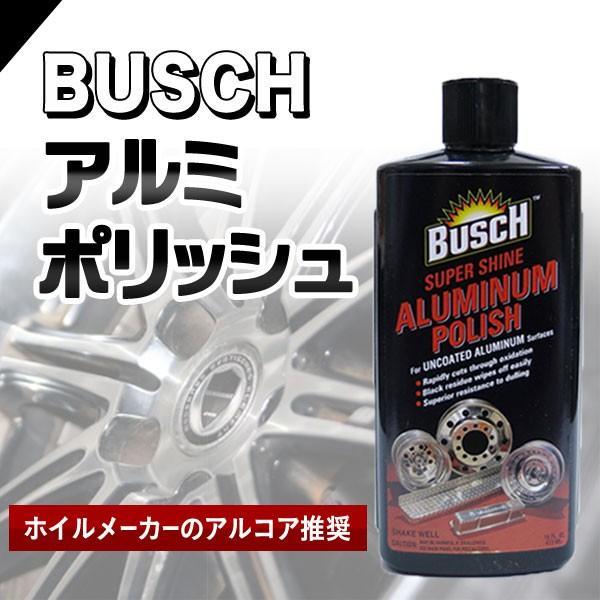 トラック用品ルート2 ヤフー店_04-busch-44016