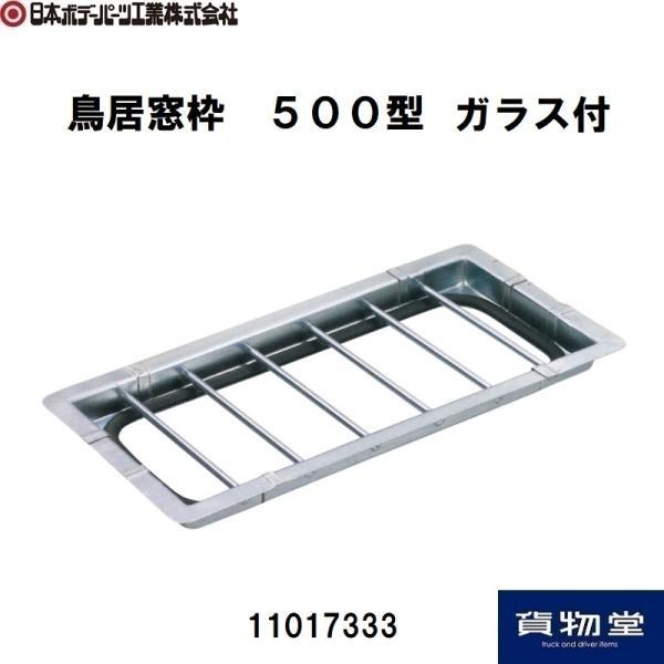 11017333 鳥居窓枠 500型 ガラス付|JB日本ボデーパーツ工業