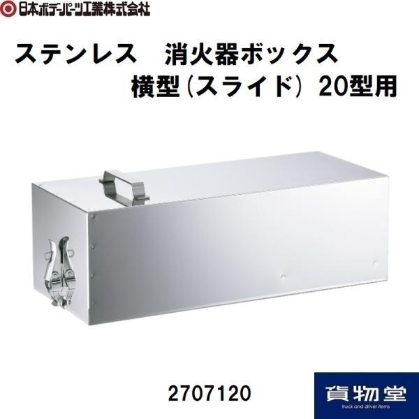 2707120 ステンレス消火器ボックス横型(スライド)20型用【代引き不可】 JB日本ボデーパーツ工業