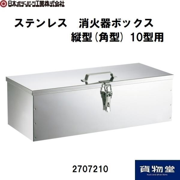 2707210 ステンレス消火器ボックス縦型(角型)10型用【代引き不可】 JB日本ボデーパーツ工業