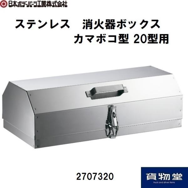 2707320 ステンレス消火器ボックス カマボコ型20型用【代引き不可】 JB日本ボデーパーツ工業