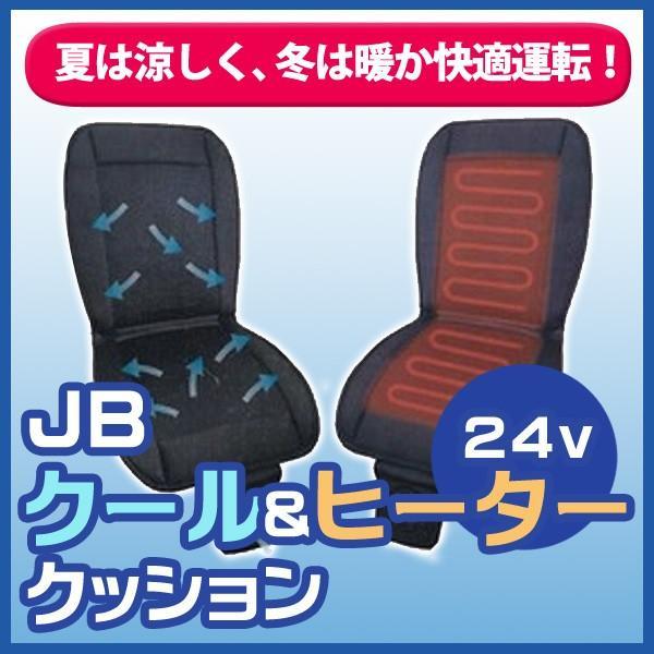 トラック用品 BP-K003 JBクール&ヒータークッション 24V用