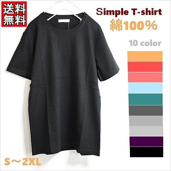 Tシャツレディースメンズブラック黒SMLXL2XLコットン100%無地半袖シンプルユニセックス