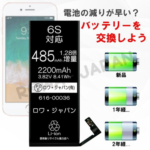 51c7d2286f ... iPhone6s バッテリー 交換 キット 取付工具 + 両面テープ付 PSE認証済 ロワジャパン
