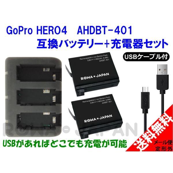 GoPro ゴープロ HERO4 互換 バッテリー 2個 + USB型 充電器 バッテリーチャージャー セット ロワジャパン