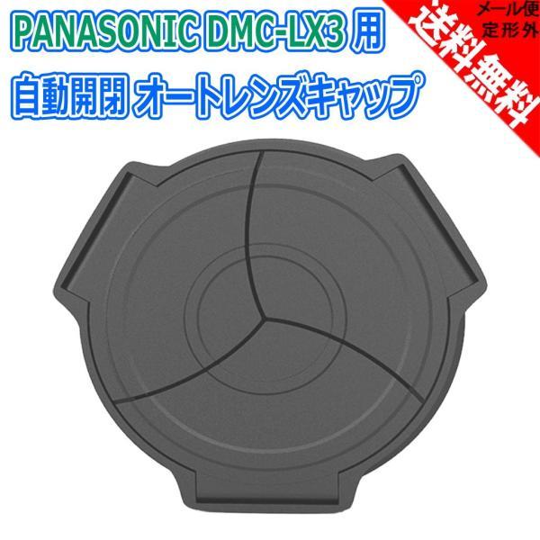 パナソニック DMC-LX3用 自動開閉 オートレンズキャップ (黒)