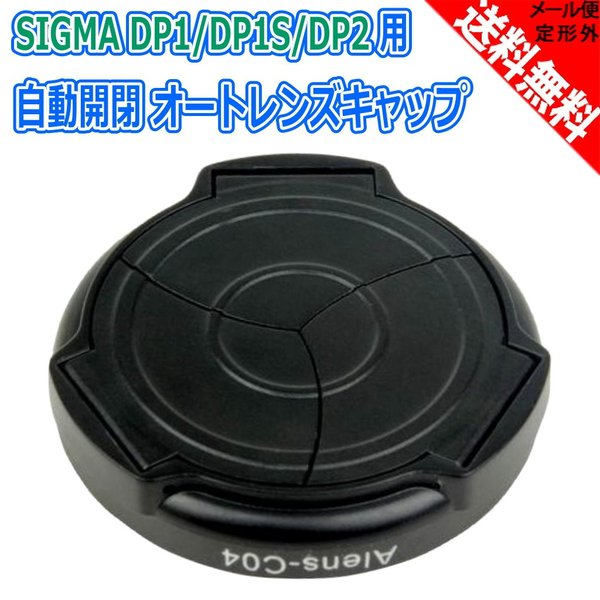 シグマ DP1 DP1S DP2用 自動開閉 オートレンズキャップ (黒)