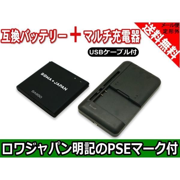 USB マルチ充電器 と Xperia BA950 SOL22UAA SO09 互換 バッテリー ( SO-04E / SOL22 / M36h / C5502 / C5503 )【ロワジャパン】