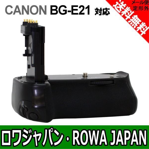 キャノン Canon EOS 6D Mark II 用 BG-E21 マルチパワー バッテリーグリップ 互換品 【ロワジャパン】
