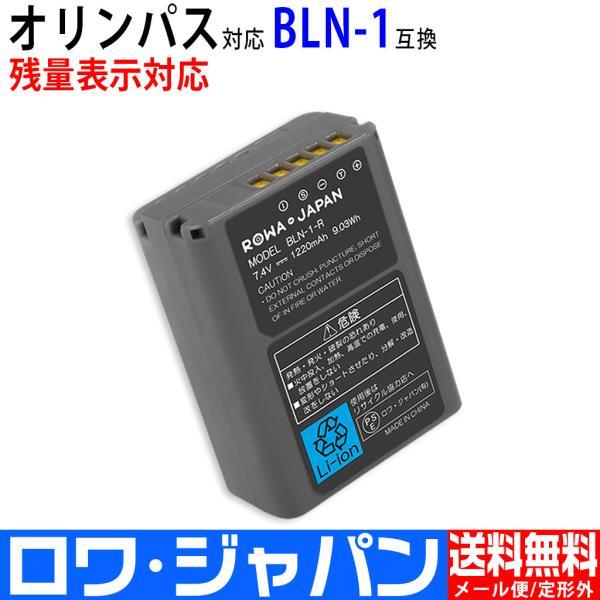 オリンパス OM-D E-M1 OM-D E-M5 PEN E-P5 の BLN-1 互換 バッテリー【残量表示対応】