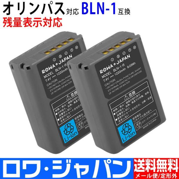 2個セット BLN-1 オリンパス OLYMPUS 互換 バッテリー E-M1 E-M5 E-P5 対応 ロワジャパン