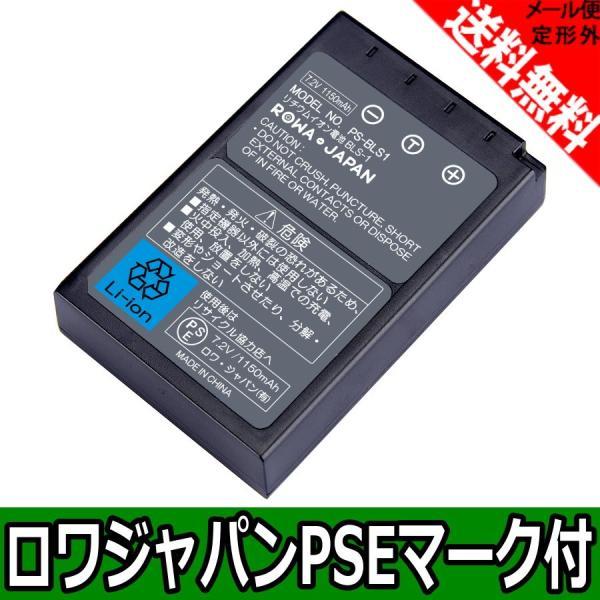 【純正充電器対応】新品オリンパス E-400.E-420のBLS-1対応バッテリー【ロワジャパン社名明記のPSEマーク付】