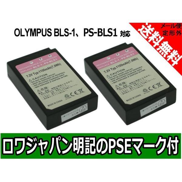 ●オリンパス E-400 E-420 の BLS-1 互換 バッテリー