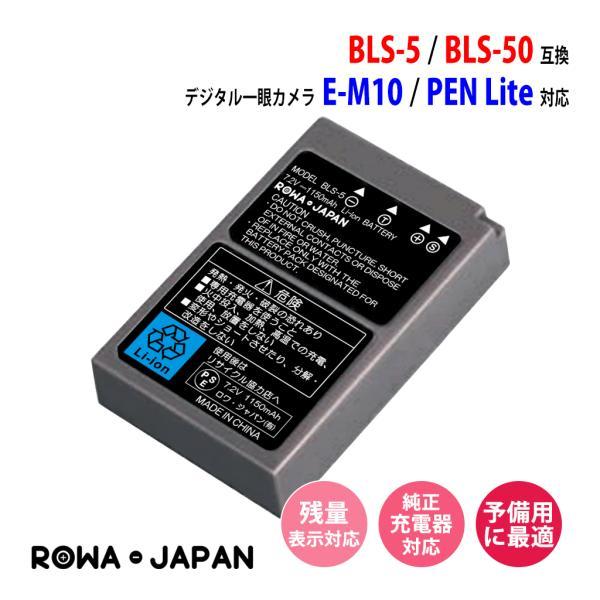 【純正充電器対応】 オリンパス E-PL1s E-PL2 E-PL7 E-PL8の BLS-5 BLS-50 互換 バッテリー【ロワジャパン社名明記のPSEマーク付】
