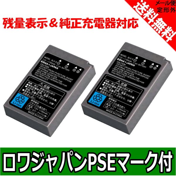 【純正充電器対応】 【2個セット】オリンパス E-PL1s E-PL2 E-PL8 の BLS-5 BLS-50 互換 バッテリー【ロワジャパン社名明記のPSEマーク付】