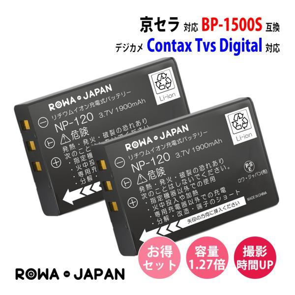 【2個セット】京セラ CONTAX Tvs Digital の BP-1500S 互換 バッテリー【ロワジャパン社名明記のPSEマーク付】