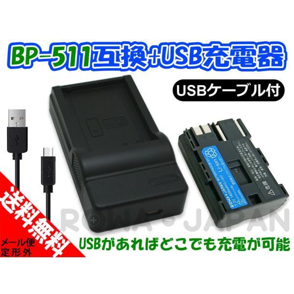 CANON キャノン BP-511 BP-511A  互換 バッテリー と USB充電器 セット【ロワジャパンPSEマーク付】