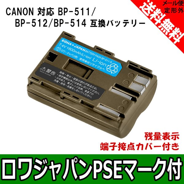 BP-511 BP-511A BP-512 Canon キャノン 互換 バッテリー 【ロワジャパン】