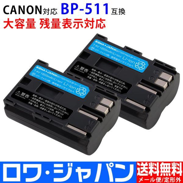BP-511 BP-511A 2個セット CANON キャノン 互換 バッテリー 【ロワジャパン】
