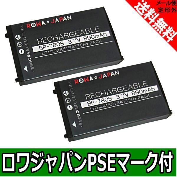 【2個セット】 KYOCERA 京セラ Finecam SL300R SL400R CONTAX SL300RT の BP-780S 互換バッテリー【ロワジャパンPSEマーク付】