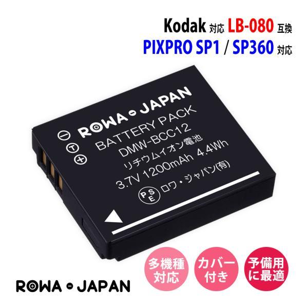 LEICA ライカ BP-DC4-E BP-DC4-J BP-DC4-U 互換 バッテリー 【ロワジャパン】