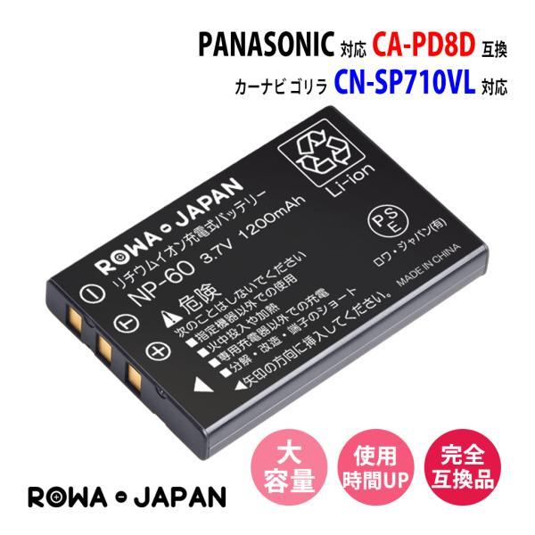 Panasonic / パナソニック対応 CN-SP710VL の CA-PD8D 互換 バッテリー【ロワジャパン社名明記のPSEマーク付】