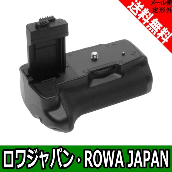 【ロワジャパン】 CANON キヤノン EOS Kiss X2 X3 F の BG-E5 互換 バッテリーグリップ