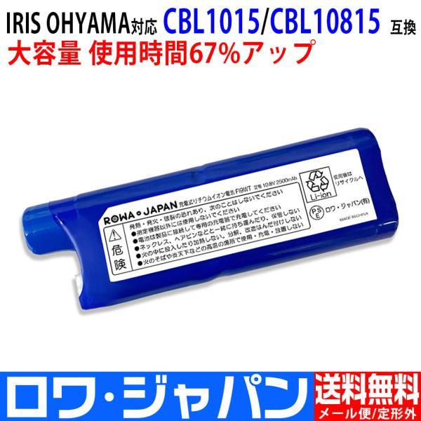 増量使用時間67%アップアイリスオーヤマIRISOHYAMACBL101510.8V2.5Ah掃除機用交換充電式バッテリー ロワ