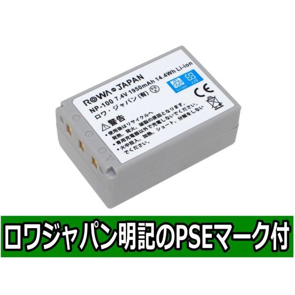 ●カシオ EXILIM PRO EX-F1の NP-100対応バッテリー【ロワジャパン社名明記のPSEマーク付】