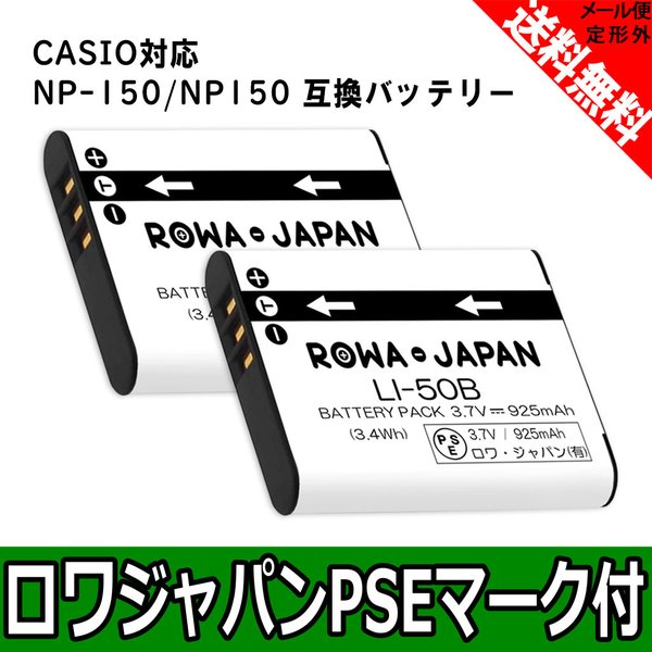 2個セット CASIO カシオ NP-150 NP150 互換 バッテリー 【ロワジャパン】